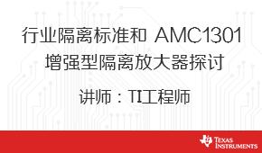 行业隔离标准和AMC1301增强型隔离放大器探讨