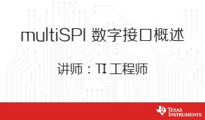 multiSPI数字接口概述