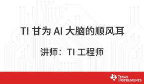 TI 甘为 AI 大脑的顺风耳(1)
