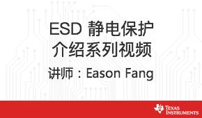ESD静电保护介绍系列视频
