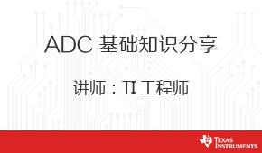 ADC基础知识分享