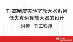 TI 高精度实验室 - 低失真运算放大器的设计