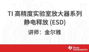 TI 高精度实验室放大器系列 - 静电释放 (ESD)