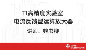 TI高精度实验室 - 电流反馈型运算放大器