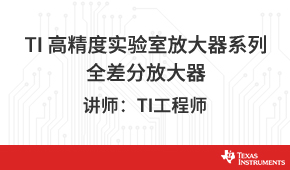 TI 高精度实验室放大器系列 - 全差分放大器