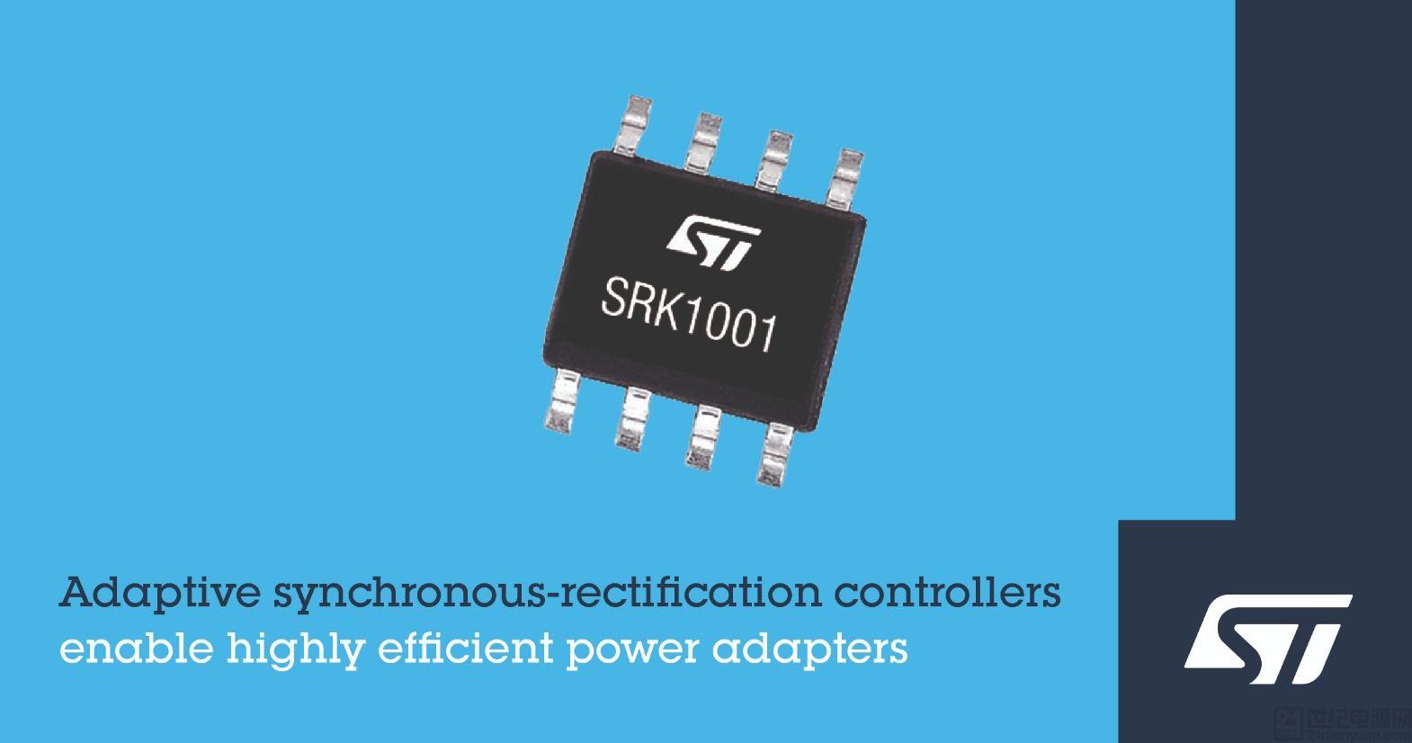 意法半导体发布创新的同步整流控制器适用于高效率经济型电源适配器