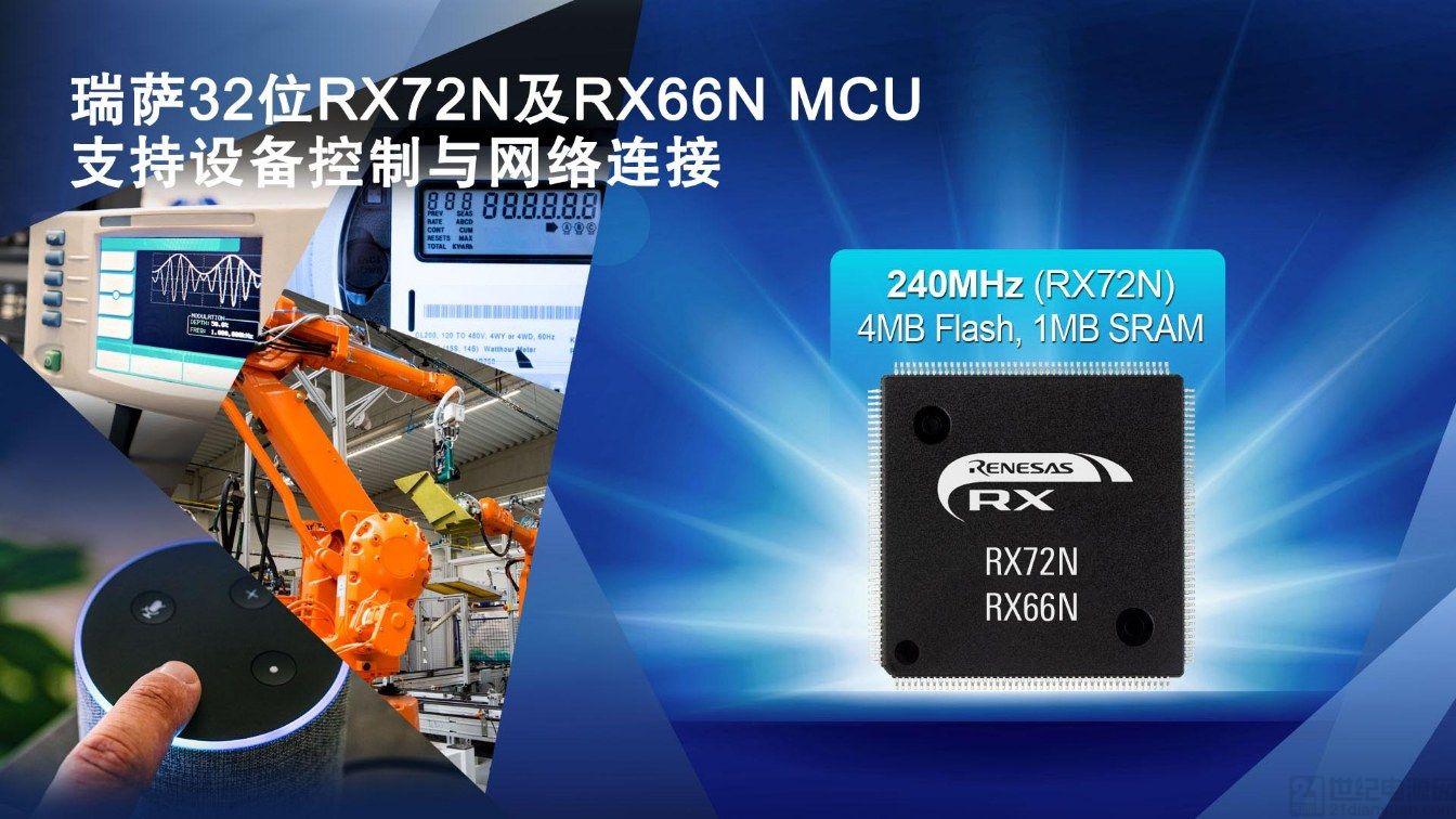 瑞萨电子推出全新 32 位 RX72N 和 RX66N MCU,可同时实现设备控制与网络连接,适用于