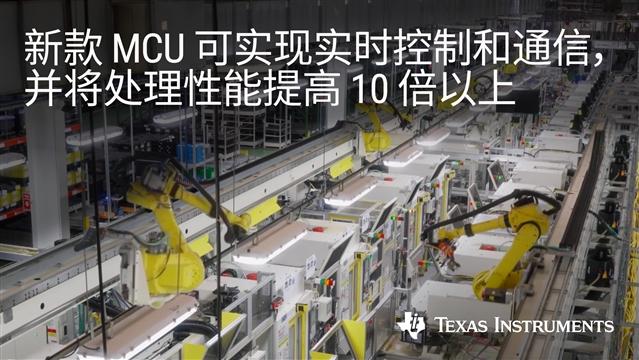 TI全新Sitara™︎ AM2x系列重新定义MCU,处理能力相比现有器件提高10倍